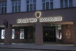 Pozoriste Krusevac