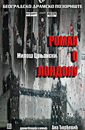 Predstava Roman o Londonu